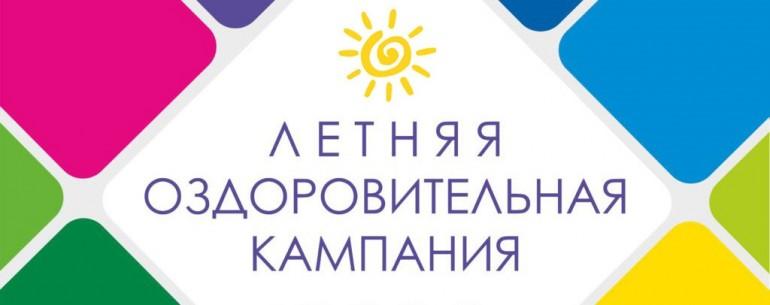 Всероссийская конференция в сфере организации отдыха и оздоровления детей «Подготовка к летнему сезону 2021 года»