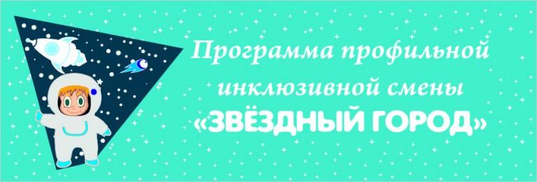 Программа профильной инклюзивной смены «Звездный город» удостоена награды всероссийского уровня
