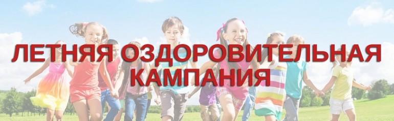 О требованиях к проведению летней оздоровительной кампании