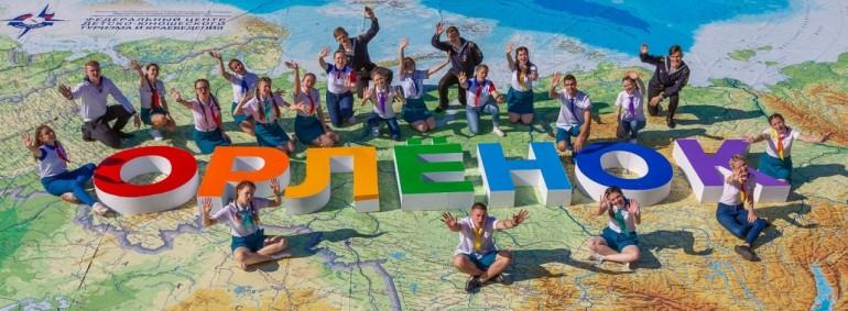 ВДЦ «Орлёнок» проводит открытые уроки для детей всей России