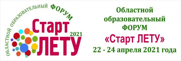 Областной образовательный форум «Старт ЛЕТУ!»
