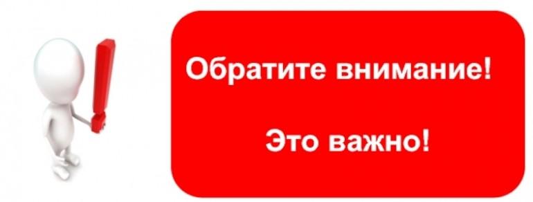 К сведению родителей и заинтересованных организаций: Управлением Роспотребнадзора по Иркутской области не рекомендуется направление организованных групп детей на территорию Иркутской области