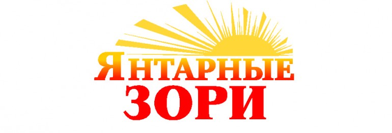 """""""Янтарные зори"""" - встреча для организаторов детского отдыха"""