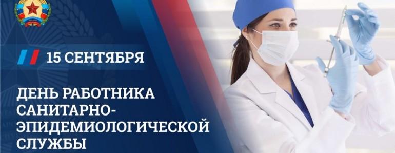 15 сентября исполняется 99 лет санитарно-эпидемиологической службе Российской Федерации