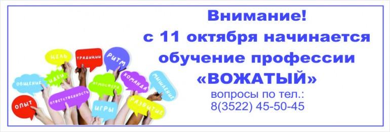 ВНИМАНИЕ! Ведется набор граждан для обучения профессии «Вожатый»