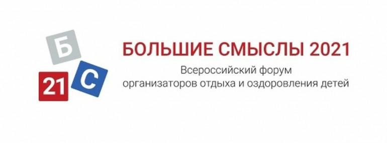 «Большие Смыслы – 2021» - форум организаторов отдыха и оздоровления детей