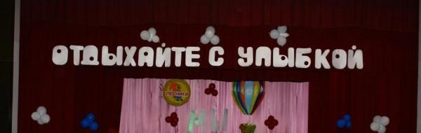 """Продолжается прием заявок на участие в областном конкурсе на звание """"Лучший лагерь Курганской области в 2013 году"""""""