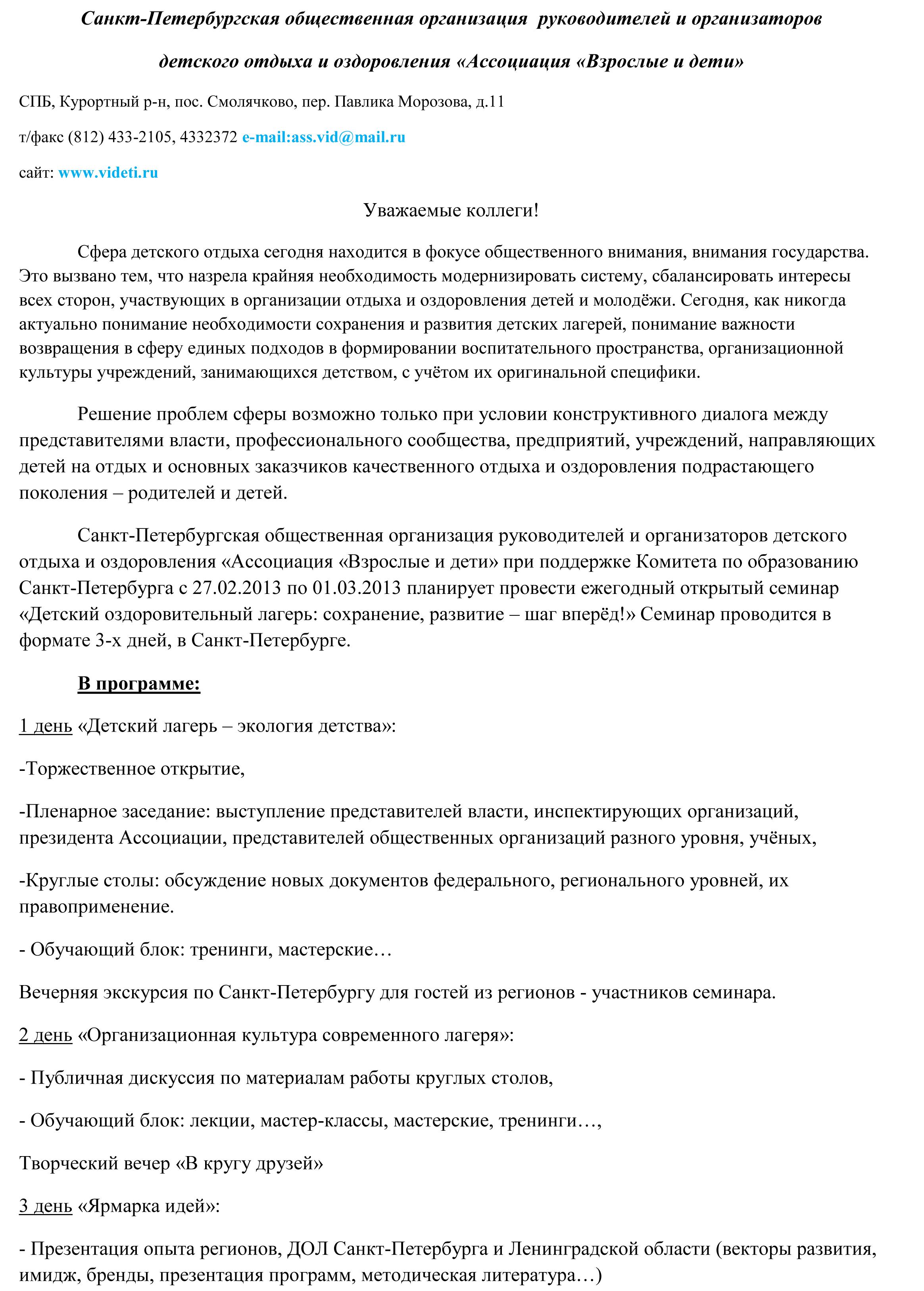 отчет о посещении семинара образец